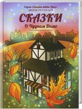 buy: Book Сказки о Чудном Доме