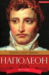купить: Книга Наполеон