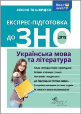 купить: Книга Експрес підготовка до ЗНО. Українська мова та література