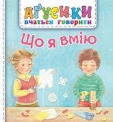 buy: Book Що Я вмію
