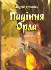 buy: Book Падіння орла