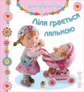 buy: Book Ліля грається лялькою. Картинки для дитинки