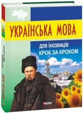 купить: Словарь Українська мова для іноземців. Крок за кроком