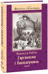 buy: Book Гаргантюа і Пантагрюель