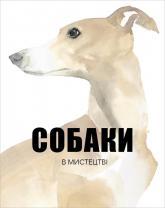 купити: Книга Собаки в мистецтві