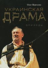 купить: Книга Украинская драма