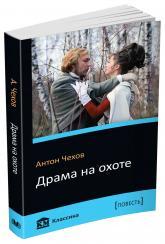 купити: Книга Драма на охоте