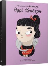 купити: Книга Одрі Хепберн. Маленьким про великих
