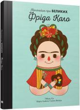 купити: Книга Фріда Кало. Маленьким про великих