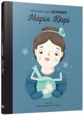 купити: Книга Марія Кюрі. Маленьким про великих
