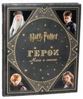 купить: Книга Гарри Поттер. Герои. Маги и маглы