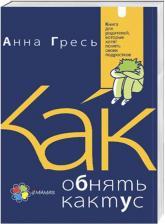 купить: Книга Как обнять кактус? Книга для родителей, которые хотят понять своих подростков