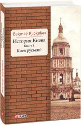 buy: Book История Киева. Книга 1..Киев руський