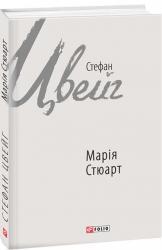 buy: Book Марія Стюарт