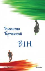 купить: Книга В.І.Н.