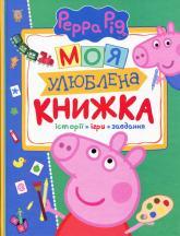 купити: Книга Свинка Пеппа. Моя улюблена книжка