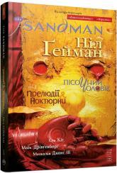 купити: Книга The Sandman. Пісочний чоловік. Том 1. Прелюдії й ноктюрни