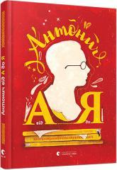 купить: Книга Антонич від А до Я