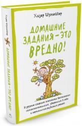 buy: Book Домашние задания - это вредно! И другие спорные моменты воспитания