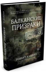 buy: Book Балканские призраки. Пронзительное путешествие сквозь историю
