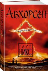 купить: Книга Абхорсен