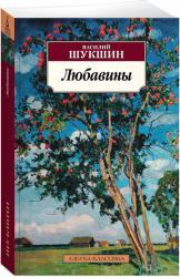 купить: Книга Любавины