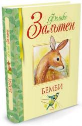 купити: Книга Бемби