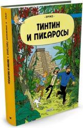 купити: Книга Тинтин и Пикаросы