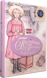 купити: Книга Поліанна. Поліанна виростає.