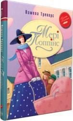 купити: Книга Мері Попінс. Книга 1