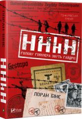 купить: Книга HHhH. Голову Гіммлера звуть Гайдріх