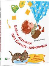 купить: Книга Байки діточкам про Косю-домовичка