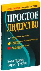 купить: Книга Простое лидерство