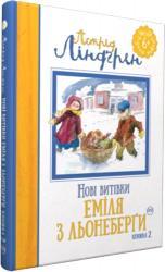 купити: Книга Нові витівки Еміля з Льонеберіи. Книга 2