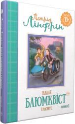 купити: Книга Калле Блюмквіст і Расмус. Книга 3