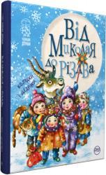 купити: Книга Від Миколая до Різдва