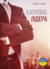 купить: Книга Харизма лідера. Феномен харизми від А до Я
