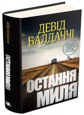 buy: Book Остання миля