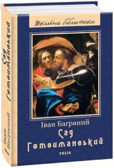 купити: Книга Сад Гетсиманський