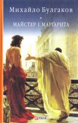 buy: Book Майстер і Маргарита