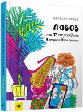 купить: Книга Любов та 17 страждань Петрика П'яточкина