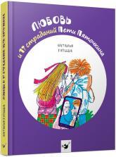 купить: Книга Любовь и 17 страданий Пети Пяточкина