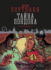 купить: Книга Тайна Лондона