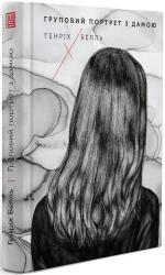 купить: Книга Груповий портрет з дамою