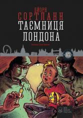 купить: Книга Таємниця Лондона