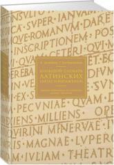 купити: Книга Большой словарь латинских цитат и выражений