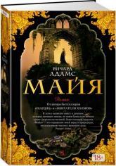 купить: Книга Майя