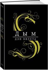 купить: Книга Дым