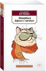 """купить: Книга ИнтерКыся. Дорога к """"звездам"""""""