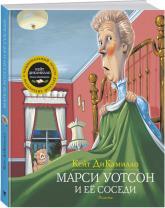 купить: Книга Марси Уотсон и ее соседи